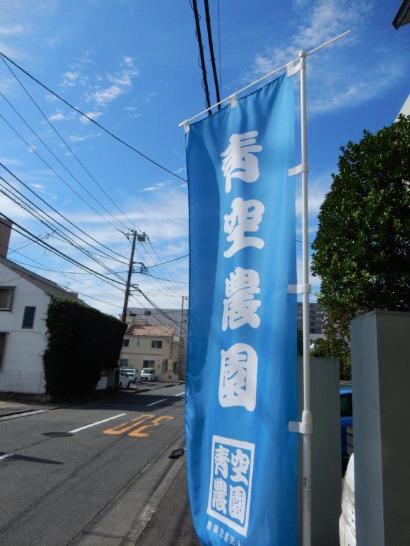 青空農園のぼり旗
