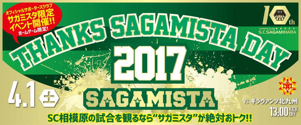 SAGAMISTADAY2017