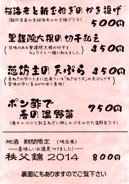 menu0523a