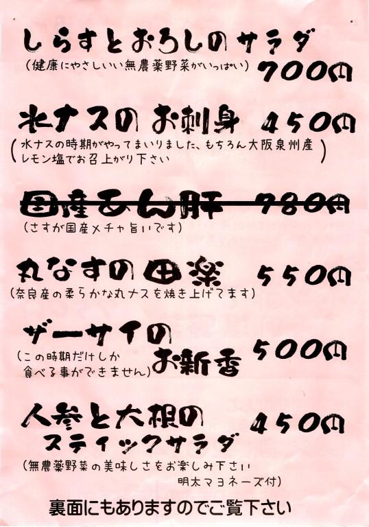 menu0523b
